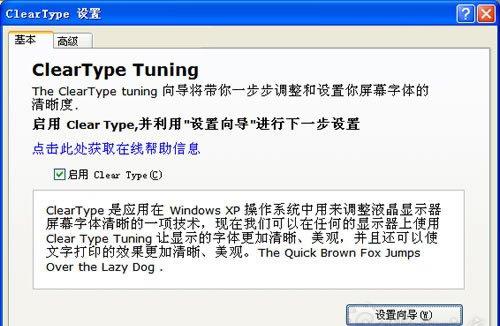 Windows XP系统微软雅黑字体显示很模糊