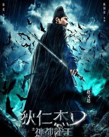 《狄仁杰之神都龙王》BD高清国语中文字幕在线播放下载