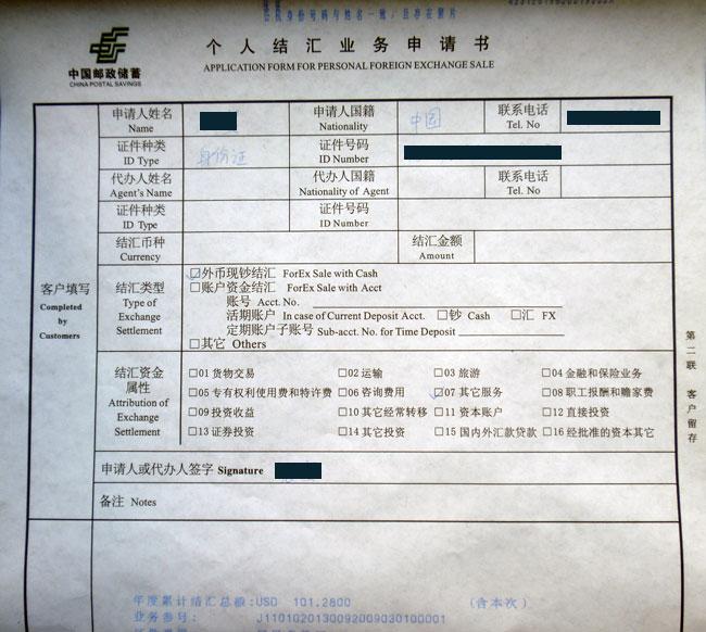 使用中国邮政储蓄进行google adsense西联汇款取款详细步骤