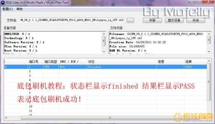 亲测ATRIX 4G MB860详细刷机教程一:刷底包