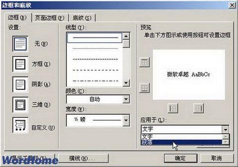 word如何去掉页眉横线?word2003去掉页眉横线的方法