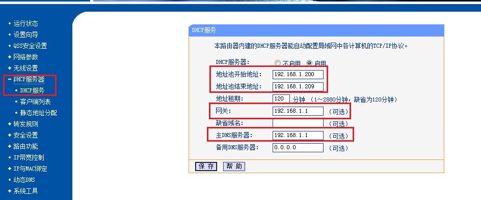 wifi-zhongji-4.jpg