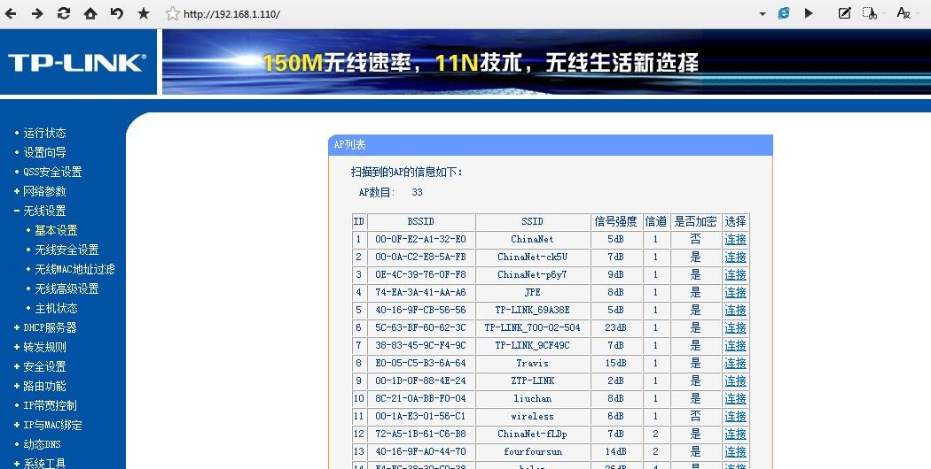 wifi-zhongji-2.jpg
