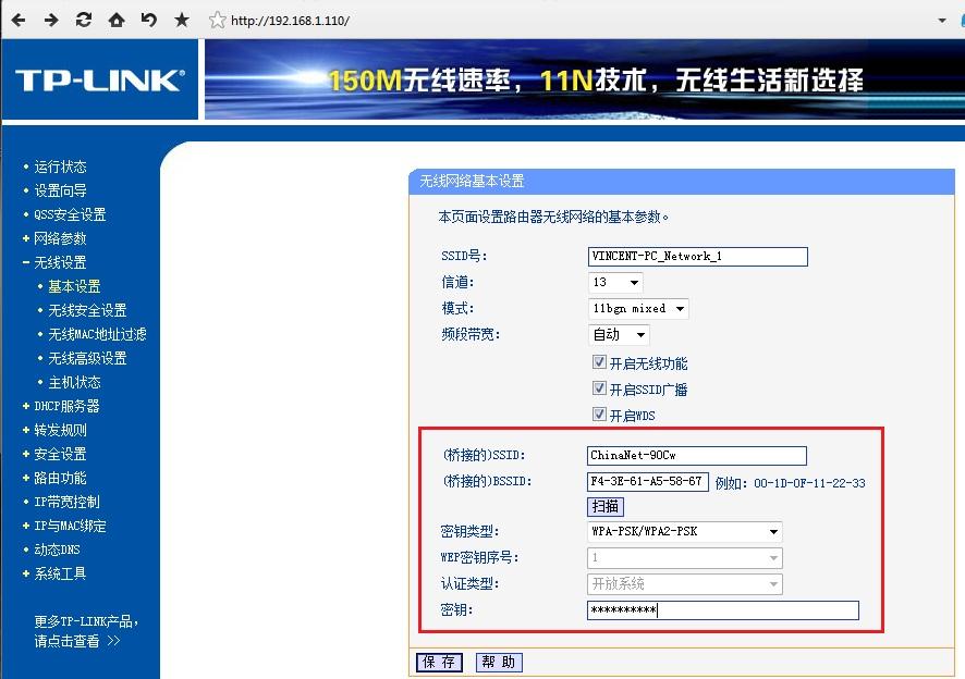 wifi-zhongji-3.jpg