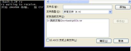 SecureCRT软件利用SSH上传下载文件