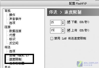 限制FlashFXP传输速度的设置方法