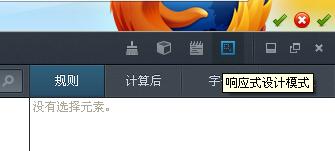Firefox浏览器测试移动端网站和模拟手机浏览器的方法