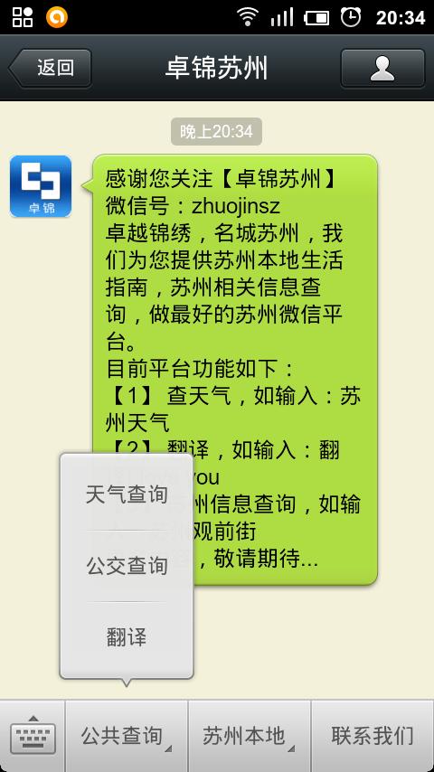 weixin8-5.png