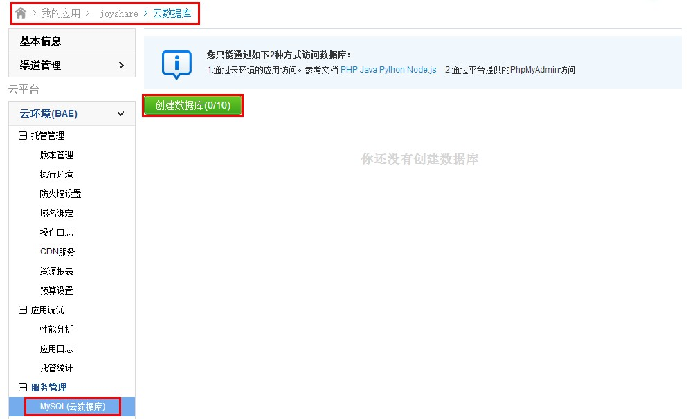 微信公众平台开发教程#9:数据库操作