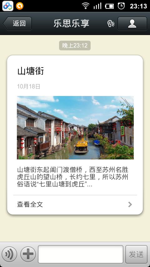 weixin10-7.png