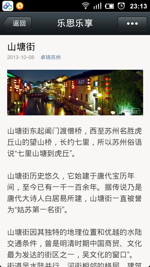 weixin10-8.png