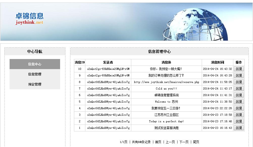 微信公众平台开发教程#12:发送客服消息
