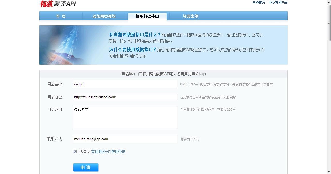 微信公众平台开发教程#6:翻译功能开发
