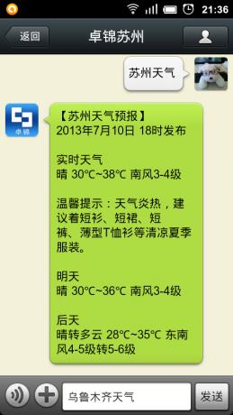 微信公众平台开发教程#5:天气预报功能开发