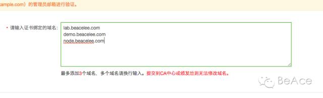 nginx服务器下配置和安装阿里云SSL证书