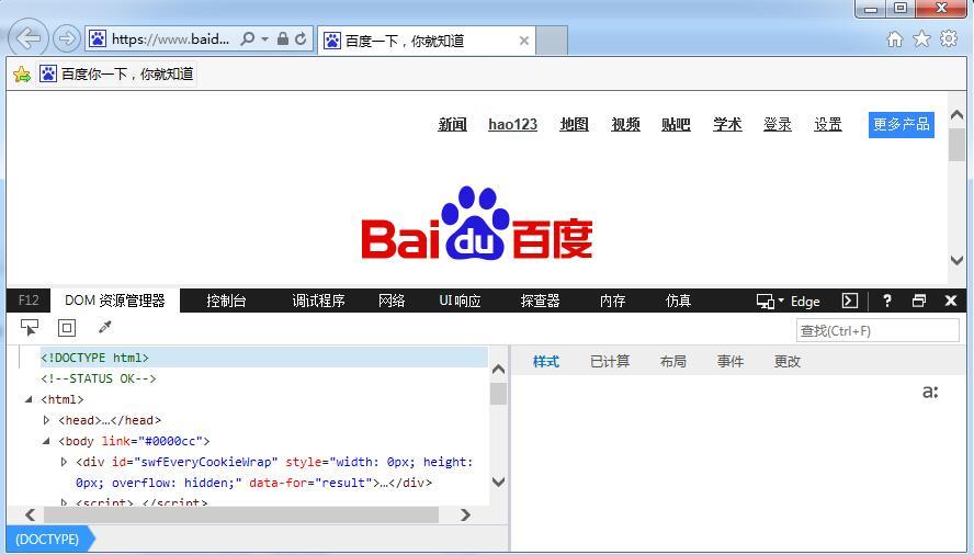 使用IE11浏览器调试IE7、IE8、IE9、IE10浏览器