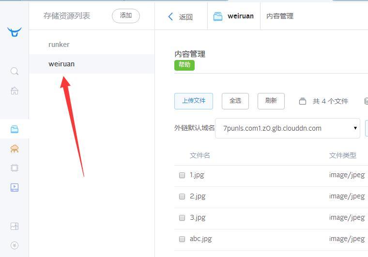 七牛云存储文件批量下载工具使用教程