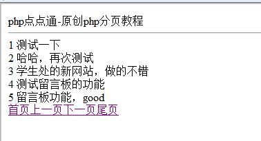 php简单分页功能实例的原理教程