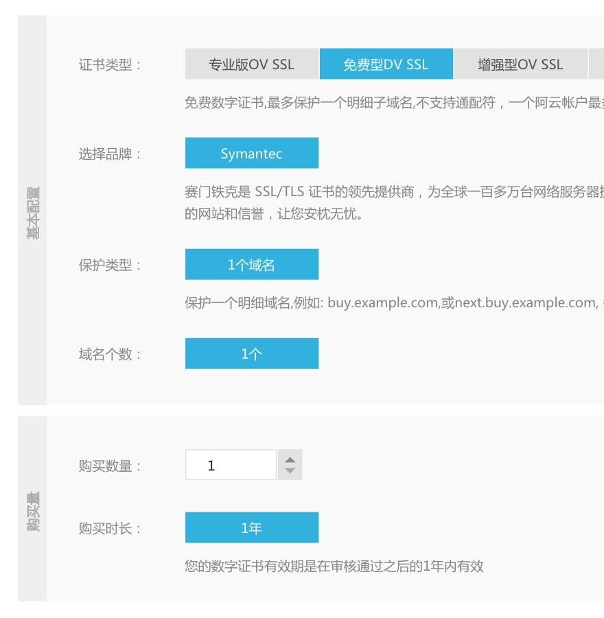 阿里云免费SSL证书申请以及NGINX服务器配置证书详细教程