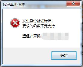 windows远程桌面连接提示身份验证错误,要求的函数不受支持的解决方法