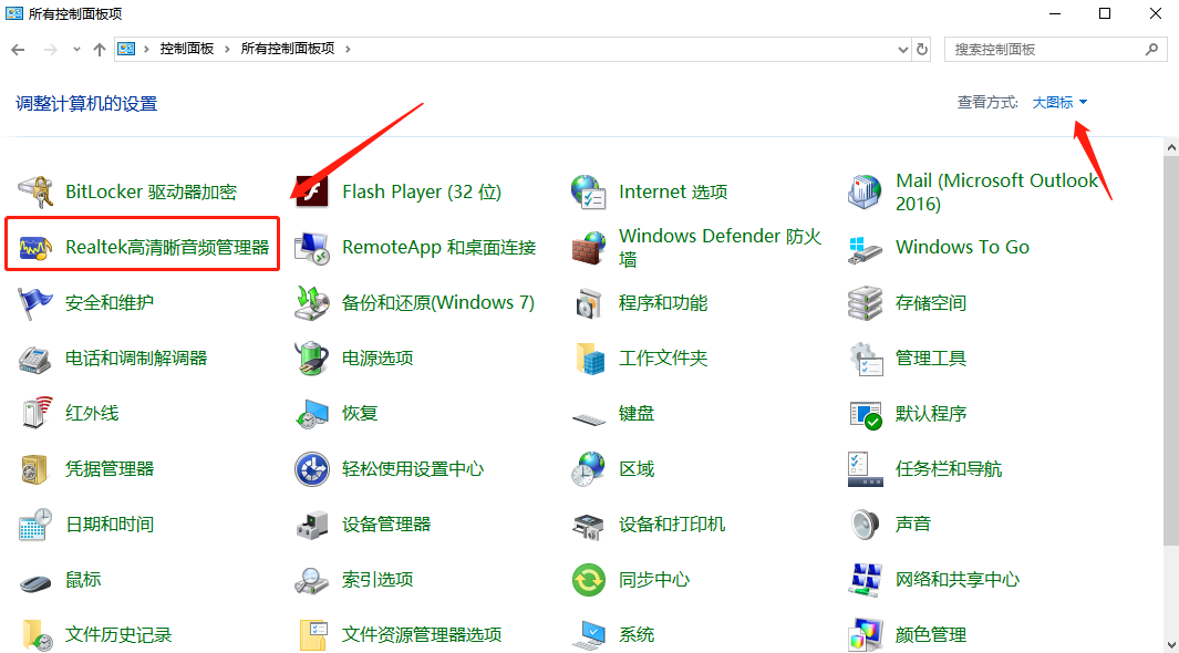 windows10_audio_02.png