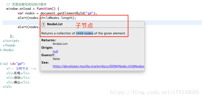 javascript_childnodes_04.png