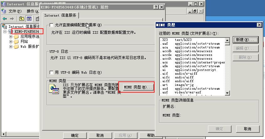 解决windows IIS服务器MP4视频不能播放的问题