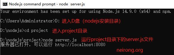node.js创建本地服务器并运行教程