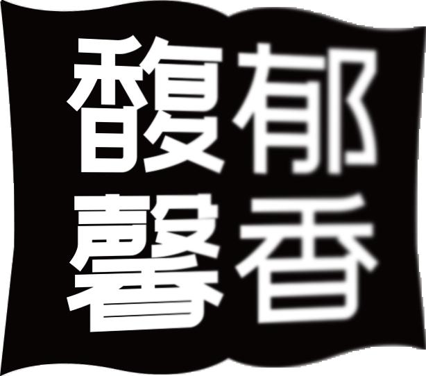 站酷文艺体.png
