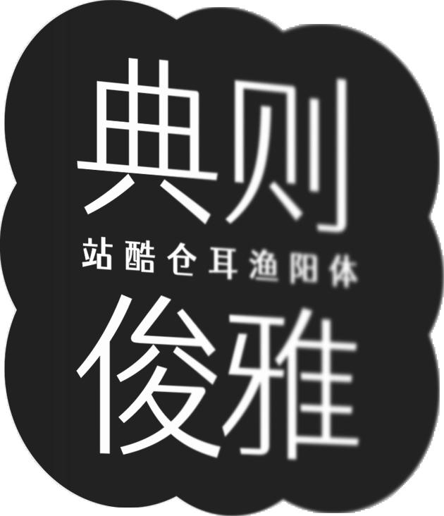 站酷仓耳渔阳体.png