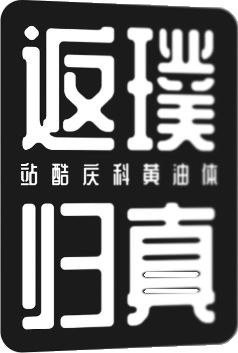 站酷庆科黄油体.png