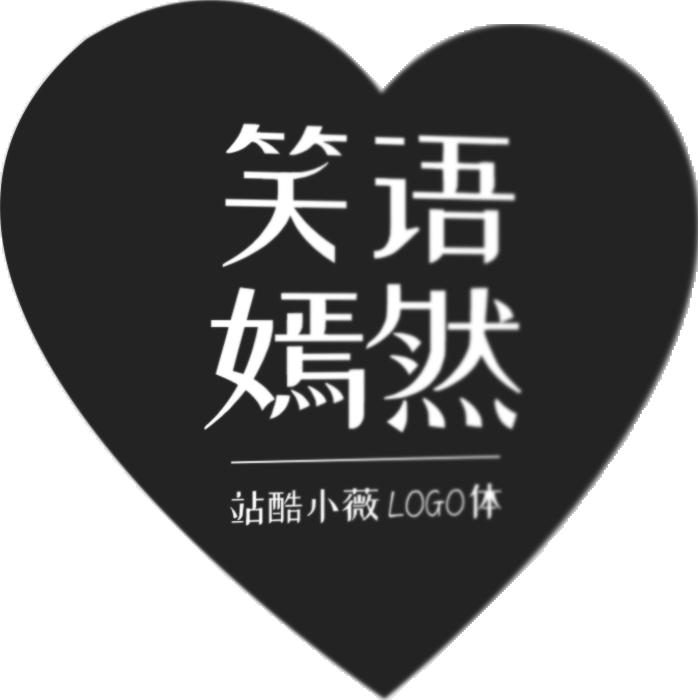 站酷小薇LOGO体.png