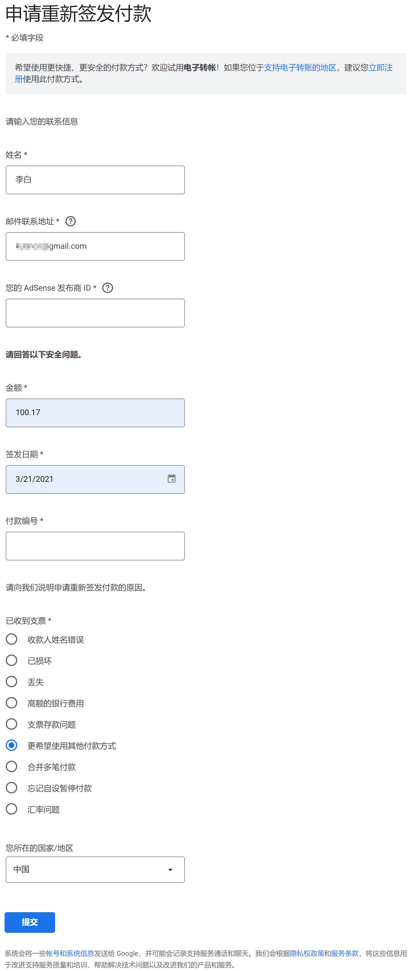 Google Adsense怎么撤销西联汇款申请重新签发的方法