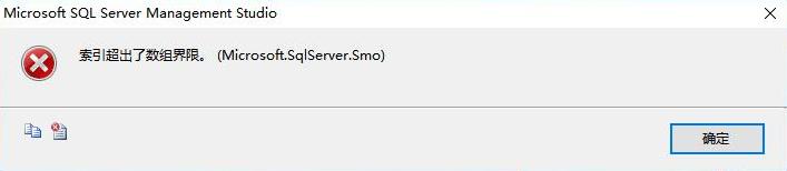 SQL Server 查看数据表提示索引超出了数组界限
