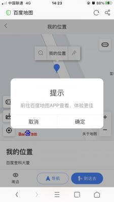 Web版超链接唤起手机百度地图app并根据坐标定位的api